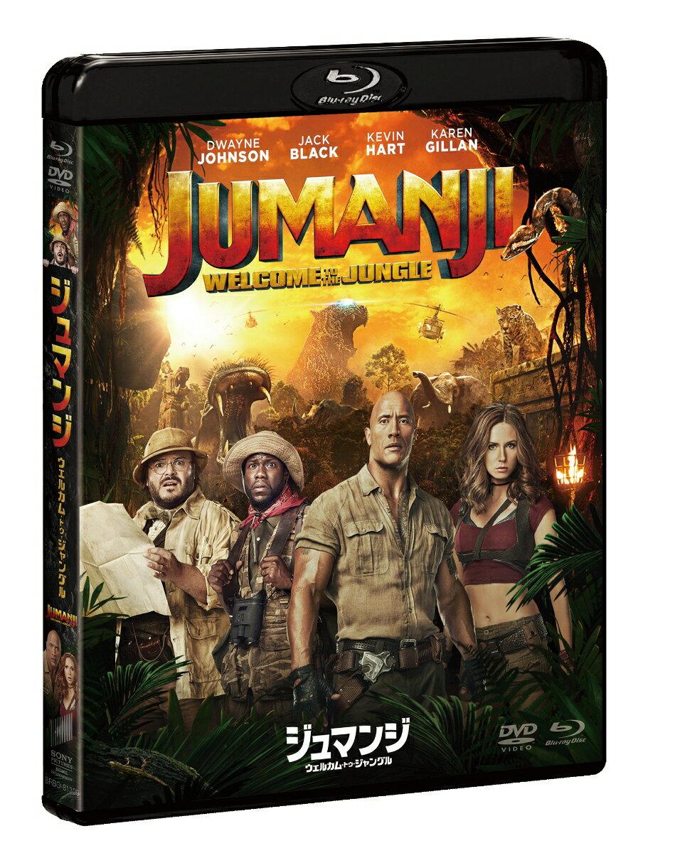 ジュマンジ/ウェルカム・トゥ・ジャングル ブルーレイ & DVDセット【Blu-ray】 [ ドウェイン・ジョンソン ]