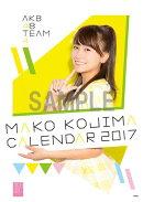 (卓上)AKB48 小嶋真子 カレンダー 2017【楽天ブックス限定特典付】