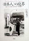 〈日本人〉の境界