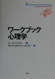 ワ-クブック心理学 [ カ-ラ・フラナガン ]