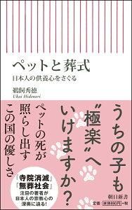ペットと葬式 日本人の供養心をさぐる (新書687) [ 鵜飼秀徳 ]