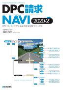 DPC請求NAVI 2020-21年版
