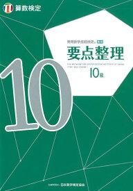 実用数学技能検定要点整理算数検定10級 [ 日本数学検定協会 ]