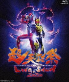超英雄祭 KAMEN RIDER×SUPER SENTAI LIVE & SHOW 2020【Blu-ray】 [ 高橋文哉 ]
