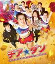 チア☆ダン〜女子高生がチアダンスで全米制覇しちゃったホントの話〜Blu-ray 通常版【Blu-ray】 [ 広瀬すず ]