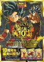 スーパードラゴンボールヒーローズ 10th ANNIVERSARY SUPER GUIDE (Vジャンプブックス) [ Vジャンプ編集部 ]