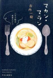 マカン・マラン 二十三時の夜食カフェ [ 古内一絵 ]
