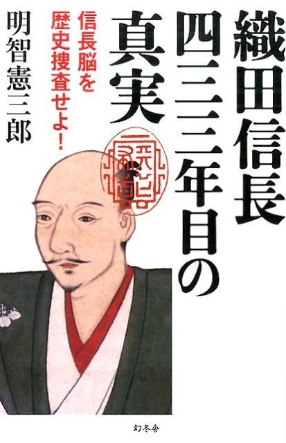 織田信長四三三年目の真実 信長脳を歴史捜査せよ! [ 明智憲三郎 ]