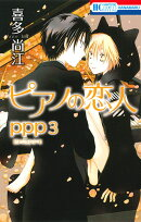 ピアノの恋人 ppp 3