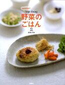 Izumimirunの「vege dining野菜のごはん」(2)