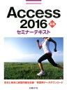 Access 2016基礎セミナーテキスト [ 日経BP社 ]