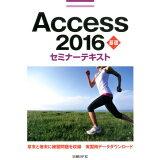 Access 2016基礎セミナーテキスト