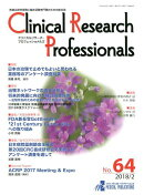 Clinical Research Professionals(No.64(2018 2))