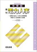 季刊電力人事(No.233(2020冬季版))