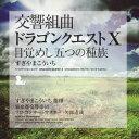 交響組曲「ドラゴンクエスト10」目覚めし五つの種族 [ すぎやまこういち 東京都交響楽団 ]