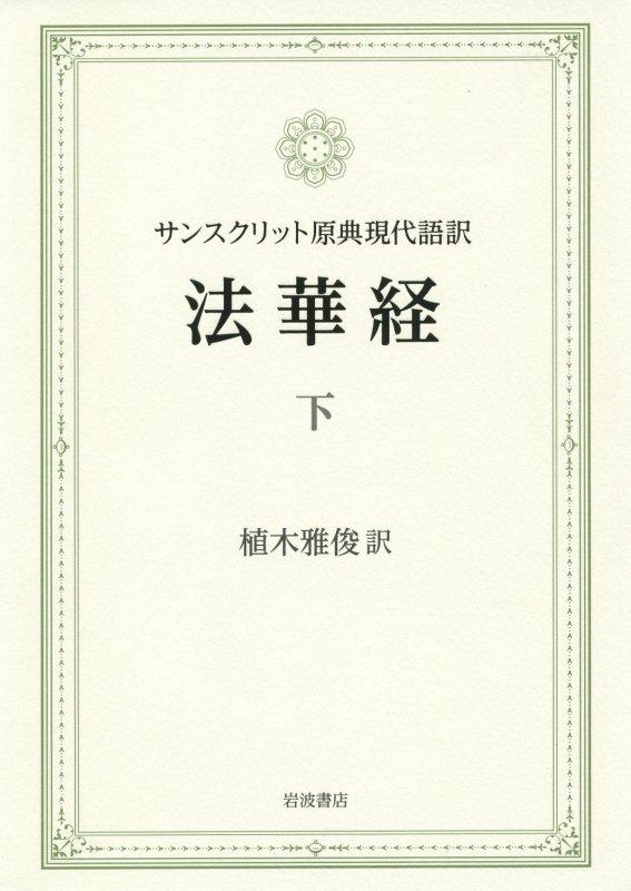 法華経(下) サンスクリット原典現代語訳 [ 植木雅俊 ]