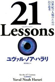 21 Lessons 21世紀の人類のための21の思考 [ ユヴァル・ノア・ハラリ ]
