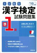 本試験型 漢字検定準1級試験問題集 '19年版