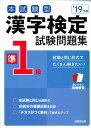 本試験型 漢字検定準1級試験問題集 '19年版 [ 成美堂出版編集部 ]