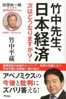 竹中先生、日本経済次はどうなりますか?