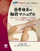 筋骨格系の触診マニュアル