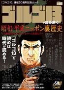 「ゴルゴ13」で読み解く! 昭和・平成ニッポン裏歴史