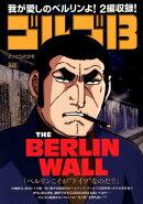 ゴルゴ13 THE BERLIN WALL