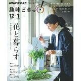 花と暮らす (NHKテキスト NHK趣味どきっ! 2019年12月ー202)