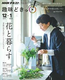 花と暮らす (趣味どきっ!) [ 平井 かずみ ]