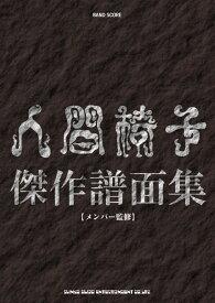 人間椅子傑作譜面集 (BAND SCORE) [ クラフトーン ]