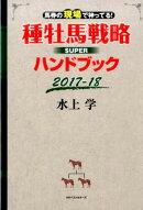 種牡馬戦略SUPERハンドブック(2017-18)