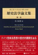 【謝恩価格本】オットー・フォン・ギールケ歴史法学論文集 第一巻