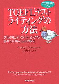 TOEFLテストライティングの方法 アカデミック・ライティングの基本と応用& task [ アンドリュー・ドモンドン ]