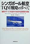 シンガポール航空・TQM戦略のすべて