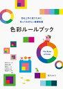 色彩ルールブック 色を上手に使うために知っておきたい基礎知識 [ 武川カオリ ]