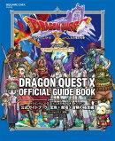 ドラゴンクエスト10いにしえの竜の伝承オンライン公式ガイドブック(宝珠+魔塔+冒険の極意編)