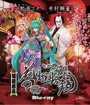 超歌舞伎 花街詞合鏡【Blu-ray】