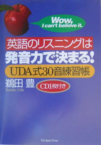 英語のリスニングは発音力で決まる! Uda式30音練習帳 [ 鵜田豊 ]