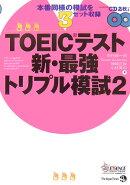 TOEICテスト新・最強トリプル模試(2)