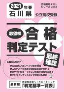 石川県公立高校受験志望校合格判定テスト最終確認(2021年春受験用)