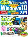 Windows7かららくらく乗換Windows10入門 Win10の使い方からトラブルQ&Aまでキホンがわ (impress mook)