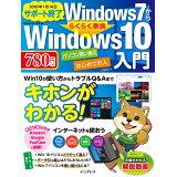 Windows7かららくらく乗換Windows10入門 (impress mook)