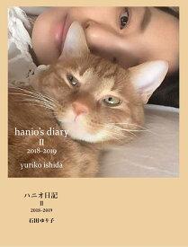 ハニオ日記 2 2018-2019 [ 石田ゆり子 ]