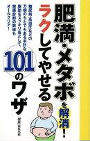【バーゲン本】肥満・メタボを解消!ラクしてやせる101のワザ
