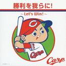 勝利を我らに!〜Let's Win!〜
