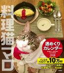 週めくり卓上カレンダー 料理猫マロ