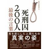 死刑囚200人最後の言葉