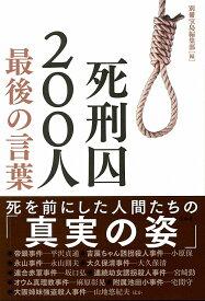 死刑囚200人最後の言葉 [ 別冊宝島編集部 ]