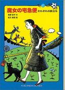 魔女の宅急便(その6)