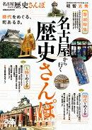 名古屋から行く歴史さんぽ